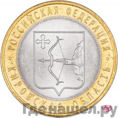 Аверс 10 рублей 2009 года СПМД Российская Федерация Кировская область