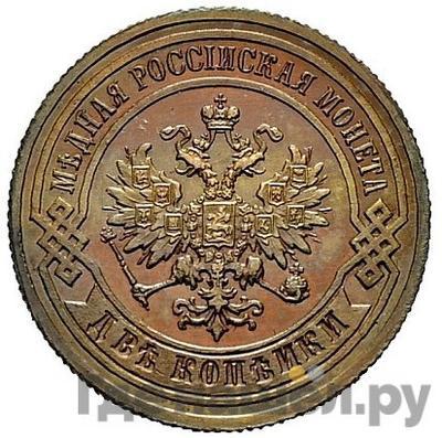 2 копейки 1891 года СПБ