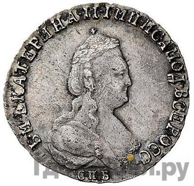 Аверс 20 копеек 1792 года СПБ