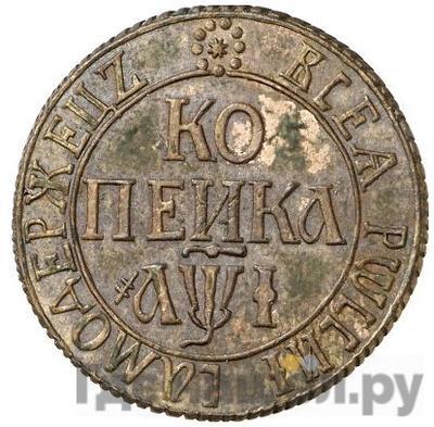 Аверс 1 копейка 1710 года БК    Новодел