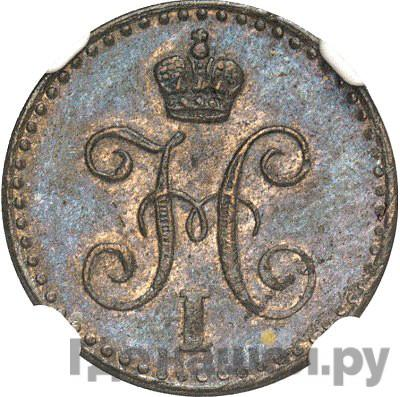 Реверс 1/4 копейки 1842 года СПМ