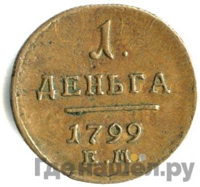 Аверс Деньга 1799 года ЕМ