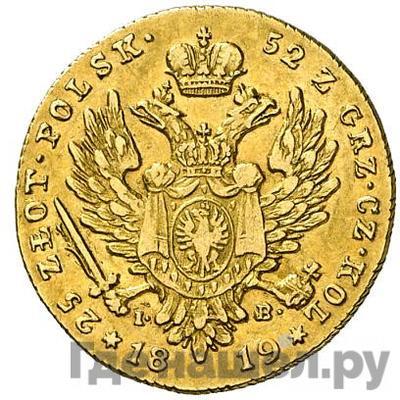 Реверс 25 злотых 1819 года IВ Для Польши
