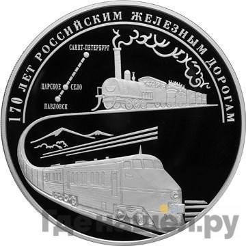 Аверс 100 рублей 2007 года СПМД 170 лет РЖД