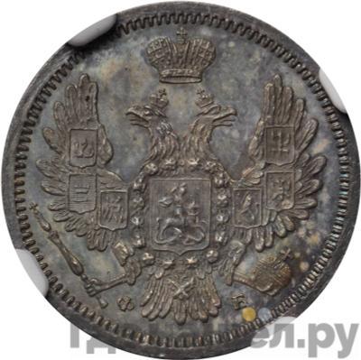 10 копеек 1858 года СПБ ФБ