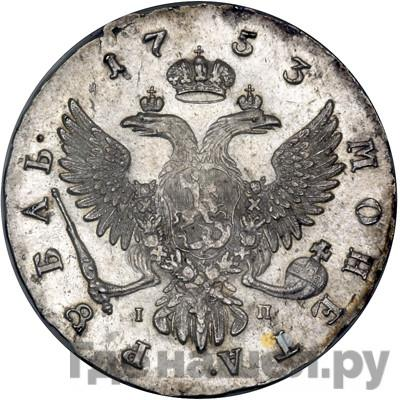 Реверс 1 рубль 1753 года ММД IП