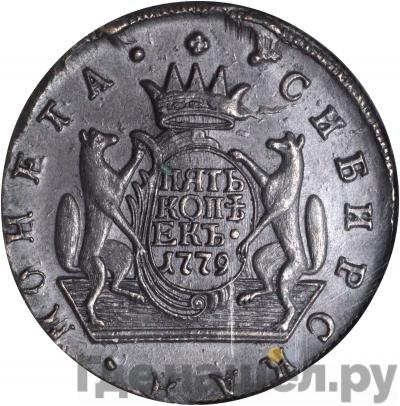 Реверс 5 копеек 1779 года КМ Сибирская монета
