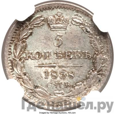 Аверс 5 копеек 1838 года СПБ НГ