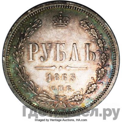 Аверс 1 рубль 1863 года СПБ АБ