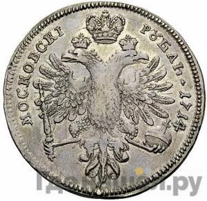 Реверс 1 рубль 1714 года