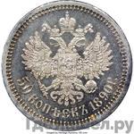 50 копеек 1890 года АГ