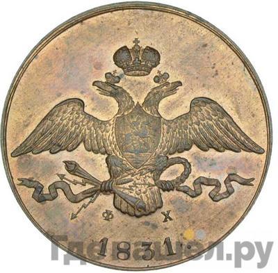 Реверс 10 копеек 1831 года ЕМ ФХ
