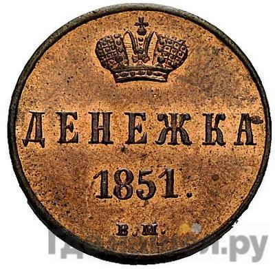 Аверс Денежка 1851 года ВМ