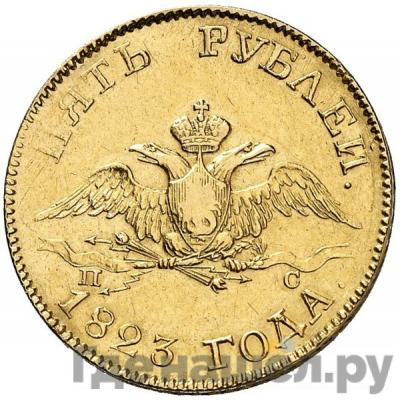 Аверс 5 рублей 1823 года СПБ ПС
