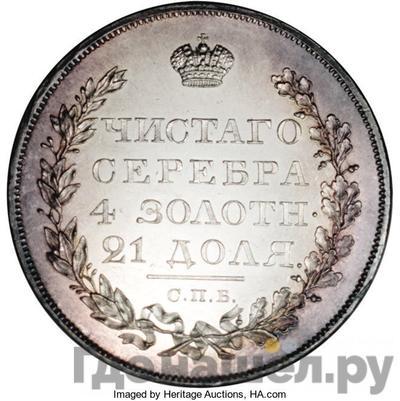 Аверс 1 рубль 1826 года СПБ НГ Крылья вниз
