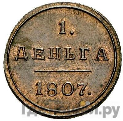 Деньга 1807 года КМ Кольцевая   Новодел