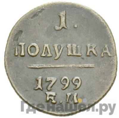 Аверс Полушка 1799 года ЕМ