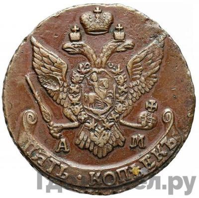 Реверс 5 копеек 1795 года АМ