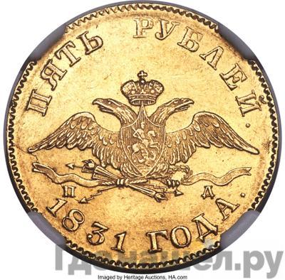 Реверс 5 рублей 1831 года СПБ ПД