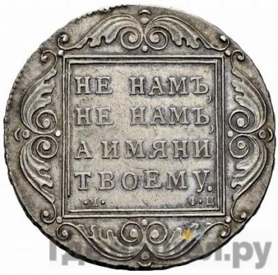 Аверс 1 рубль 1801 года СМ ФЦ