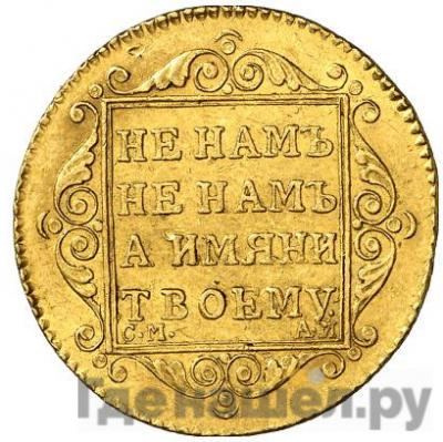 Аверс 5 рублей 1801 года СМ АИ