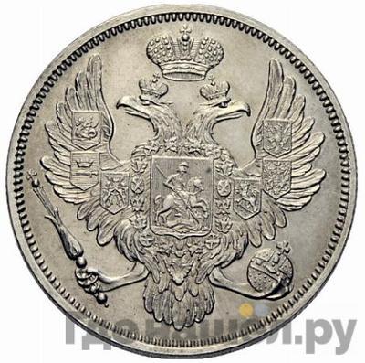 Реверс 6 рублей 1835 года СПБ