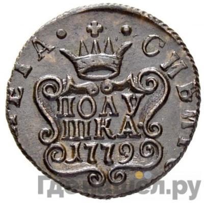 Реверс Полушка 1779 года КМ Сибирская монета