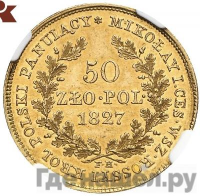 Реверс 50 злотых 1827 года FH Для Польши