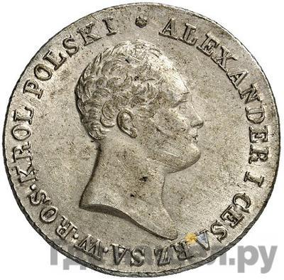 Аверс 2 злотых 1816 года IВ Для Польши