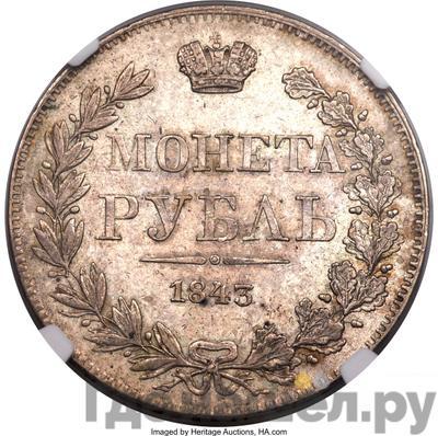 Аверс 1 рубль 1843 года МW