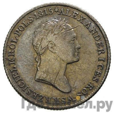 Реверс 1 злотый 1828 года FH Для Польши