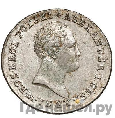 Аверс 5 злотых 1816 года IВ Для Польши
