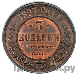 Аверс 3 копейки 1897 года СПБ