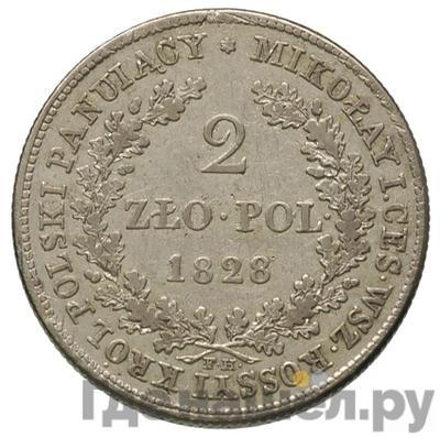 Реверс 2 злотых 1828 года FH Для Польши