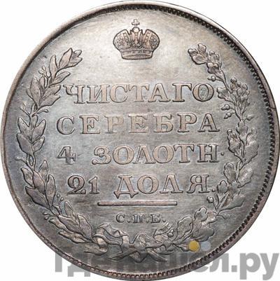 Реверс 1 рубль 1810 года СПБ ФГ Новый тип