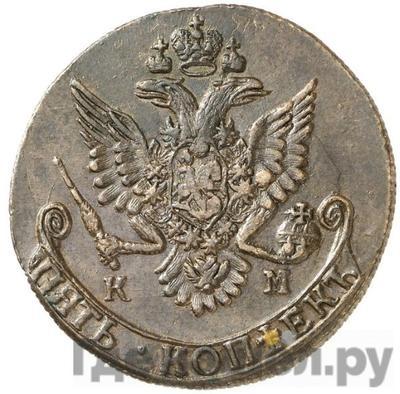 Реверс 5 копеек 1784 года КМ