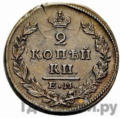 Аверс 2 копейки 1828 года ЕМ ИК