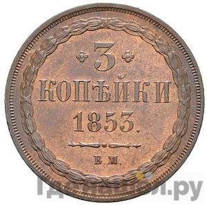 Аверс 3 копейки 1853 года ВМ