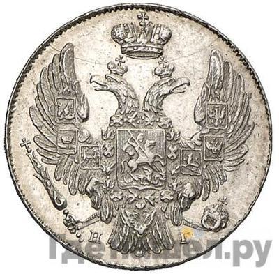 Реверс 10 копеек 1832 года СПБ НГ