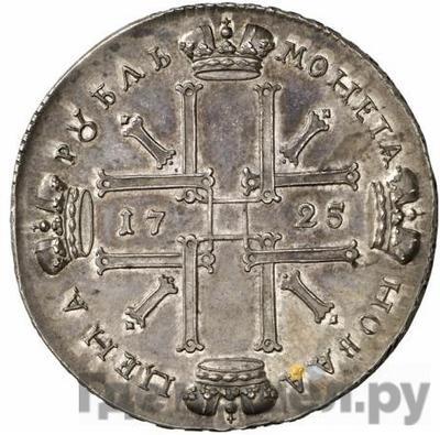 Реверс 1 рубль 1725 года OK Портрет в античных доспехах