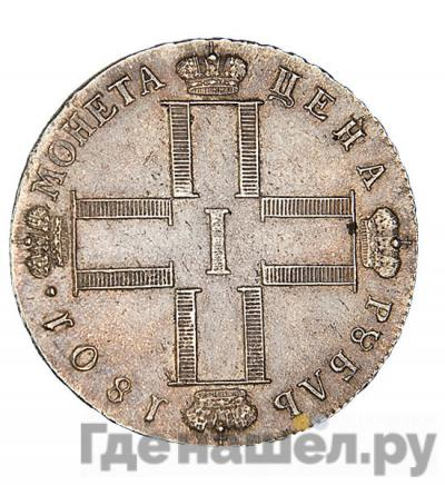Реверс 1 рубль 1801 года СМ ОМ