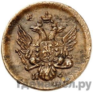 Деньга 1811 года ЕМ ИФ Пробная Большой орел    гурт гладкий