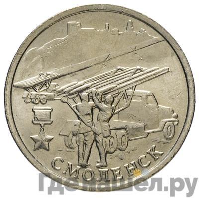 Аверс 2 рубля 2000 года ММД Смоленск