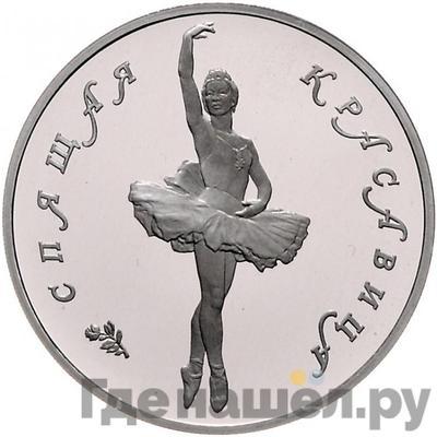 Аверс 25 рублей 1995 года ЛМД Палладий Спящая красавица