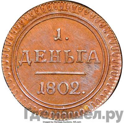 Деньга 1802 года КМ Кольцевая Тип ЕМ  Новодел