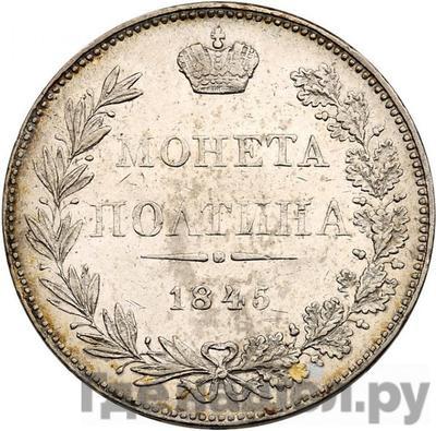 Аверс Полтина 1845 года МW