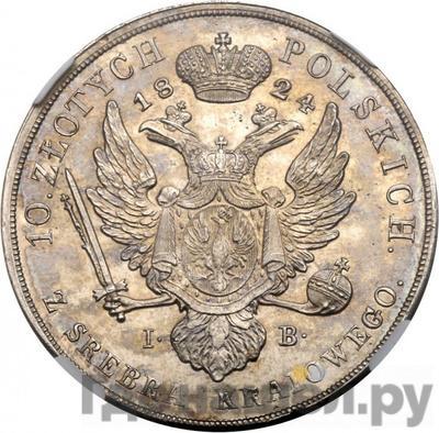 Реверс 10 злотых 1824 года IВ Для Польши