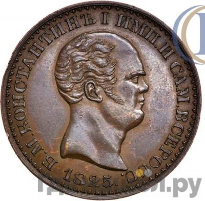 Аверс 1 рубль 1825 года СПБ Константиновский