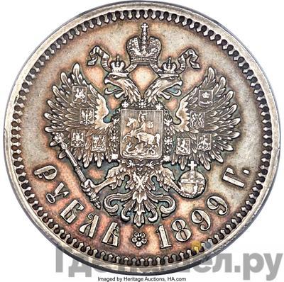 Реверс 1 рубль 1899 года