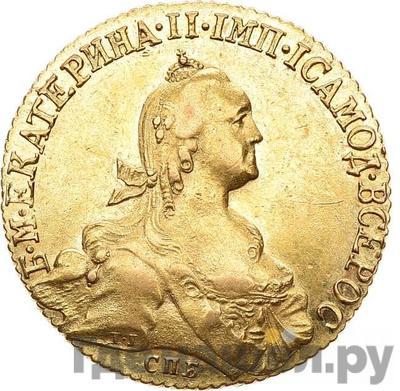 Аверс 10 рублей 1773 года СПБ
